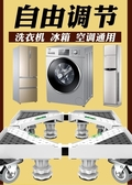 洗衣機底座托架移動萬向輪置物支架通用滾筒墊高海爾專用架子腳架 萬客城