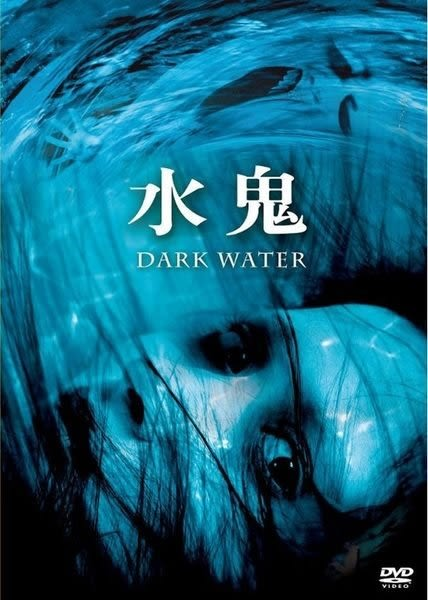 水鬼DVD(購潮8)