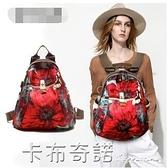 韓版百搭牛津布雙肩包女新款休閒旅行女士背包大容量旅行包 卡布奇诺