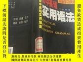 二手書博民逛書店罕見初中英語實用語法Y417532 文新 廣西教育出版社 出版2002