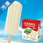 義美鮮乳雪糕70G*5支/盒【愛買冷凍】