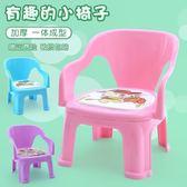 618大促 兒童靠背椅子叫叫椅寶寶椅加厚卡通幼兒園放屁凳寶寶塑料凳子