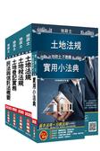 2020年地政士[專業科目]套書(地政士考試適用 (S002V19-2)