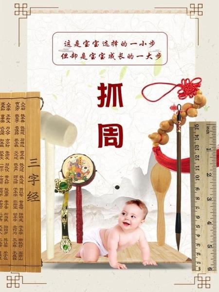抓鬮 寶寶抓周用品套裝一歲生日中式抓鬮周歲生日禮物道具男女寶寶小孩 霓裳細軟