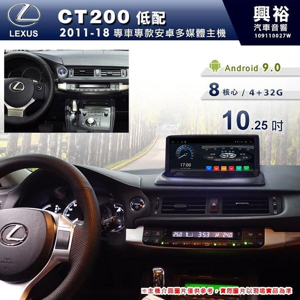 【專車專款】2011~18年CT200低配專用10.25吋安卓多媒體主機*藍芽+導航+安卓*8核4+32※倒車選配