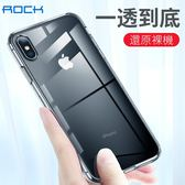 ROCK 空壓殼 iPhone Xs XR Xs Max 手機殼 四角氣囊 防摔 全包 保護殼 透明 軟殼 氣墊 保護套