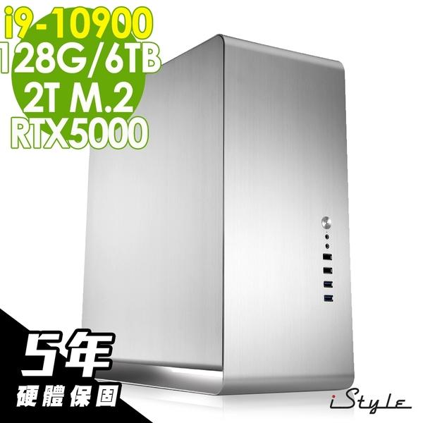 【五年保固】iStyle 繪圖設計工作站 i9-10900/RTX5000/128G/PCIe 2T+6T/WiFi6+藍牙/W10P