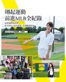 翊起運動前進MLB全紀錄:徐裴翊帶你直擊旅美球星、採訪幕後、春訓觀賽指南