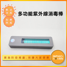 INPHIC-多功能紫外線消毒棒 手持可攜式UV殺菌燈 代保護定時功能-ICCD007104A