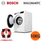 【Bosch 博世】10公斤 滾筒式洗衣機 WAU28640TC 基本安裝免運費