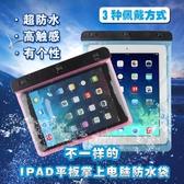 iPadpadminii防水套平板電腦專業大屏防水袋觸屏蘋果防水包潛水包·Ifashion