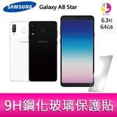 分期0利率 三星Galaxy A8 Star 6.3吋64G智慧型手機 贈 9H鋼化玻璃貼*1