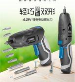 電動螺絲 充電式螺絲刀迷你小型電批家用電鑚多功能起子工具套裝電動螺絲批MKS