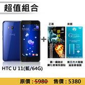 【買一送三】HTC U11 4G/64G (藍)  福利機 / 贈 鋼化玻貼 + 機身背蓋保護膜 + 原廠充電組