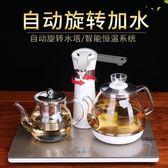希德全自動上水壺電熱燒水壺玻璃加水吸水抽水式家用泡茶具電磁爐 mks全館88折