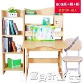學習桌 兒童寫字桌椅套裝小學生課桌椅家用兒童書桌書櫃組合男女孩可升降JD 交換禮物
