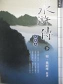 【書寶二手書T5/一般小說_MCS】水滸傳(完整本)下_施耐庵