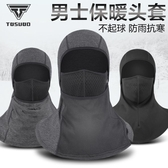 防風面罩 冬季保暖頭套男女騎車裝備防風塵口罩抗寒帽護全臉摩托車面罩新年提前熱賣