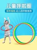 呼啦圈幼兒園兒童呼啦圈小號3歲6歲寶寶小孩初學者專用塑料舞蹈圈小學生LX 玩趣3C