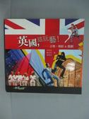 ~書寶 書T4 /旅遊_GRB ~英國,這玩藝!音樂、舞蹈&戲劇_ 李秋玫、戴君安、廖瑩芝