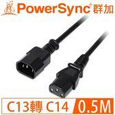 群加 PowerSync PDU伺服器電源延長線/品字/0.5m(MPCQKH0050)
