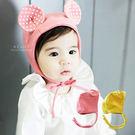小老鼠造型保暖帽 兒童帽 綁帶帽
