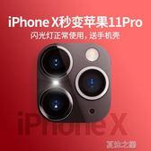 iphone11鏡頭貼-蘋果x攝像頭變11Pro蘋果xs改裝11鏡頭iphonex變iphone11蘋果11 夏沫之戀