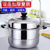 鍋具蒸鍋不銹鋼2層加厚雙層蒸鍋二層多層復底電磁爐火鍋鍋具jy聖誕狂歡好康八折