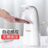自動洗手機全自動洗手液感應器家用感應式智能電動皂液器出泡沫型氣泡洗手機 免運