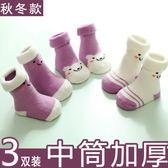 兒童襪子 嬰兒襪子秋冬棉質0-3個月1歲新生兒男女寶寶冬季加厚保暖中長筒襪 麻吉部落