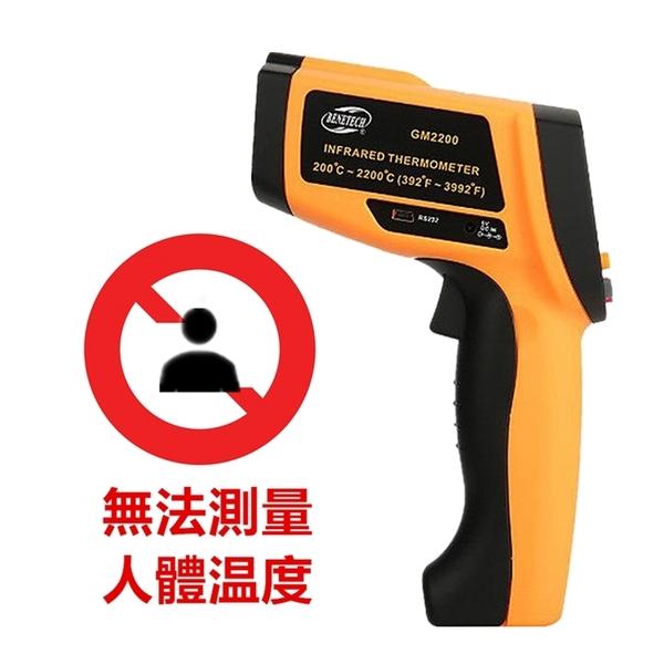 #無法測量體溫# 工業用 GM2200 紅外線測溫槍 紅外線溫度計 溫度槍 電子溫度計 20724