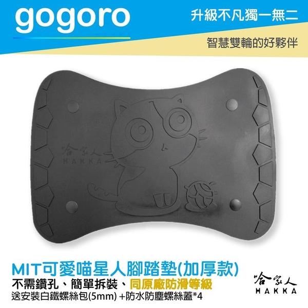 現貨 gogoro2 可愛喵星人 腳踏墊 防滑 贈安裝包 螺絲防塵蓋 貓咪 腳踏 踏板 gogoro 3 哈家人
