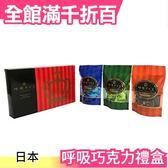日本 marushige 日本 呼吸巧克力綜合禮盒組 送禮 伴手禮 過年 拜年 大阪東京必買 年節【小福部屋】