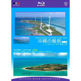 Blu-ray沖繩的離島BD
