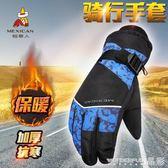手套 男女士冬季保暖加厚防風防水防寒棉摩托騎行車冬天滑雪手套