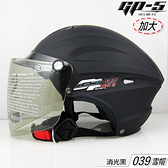 GP-5 加大 雪帽 附鏡片 GP5 039 消光黑 通風透氣 抗UV 半罩 安全帽 內襯可拆