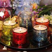 進口精油香氛蠟燭禮盒香薰蠟燭杯無煙婚慶蠟燭浪漫~永生玻璃罩【七夕節全館88折】