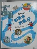 【書寶二手書T7/少年童書_YHA】自來水的旅行_鄭恩玲