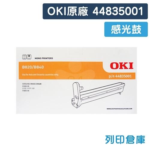 原廠碳粉匣 OKI 黑色 44835001 /適用 OKI B840