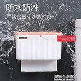 衛生紙架 簡約衛生間紙巾盒免打孔廁所防水抽紙盒卷紙筒壁掛式衛生紙置物架 美物生活館