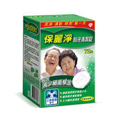 保麗淨假牙清潔錠72片【康是美】