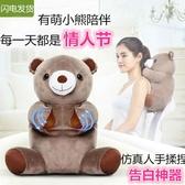 按摩 中秋節國慶禮物小熊按摩器送女友男友頸椎腰背按摩器舒服真好用YYJ 卡卡西