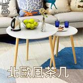 【葉子小舖】北歐風茶几/圓桌/床頭桌/電話桌/實木小桌子/沙發邊桌/圓几/矮桌/邊桌/咖啡桌/和室桌