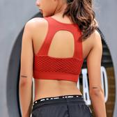 運動內衣 新款網洞美背無鋼圈運動健身文胸內衣運動bra防震速干文胸背心