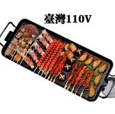 現貨 110V無煙不黏電烤盤多功能電燒烤爐室內電燒烤機燒烤架