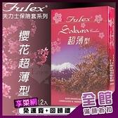 衛生套 情趣用品 激情 成人商品 快速出貨 商品 Fulex 夫力士‧櫻花超薄型保險套 12片裝