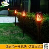 太陽能戶外庭院燈仿真火焰燈家用防水LED草坪燈花園別墅裝飾路燈 MKS99一件免運