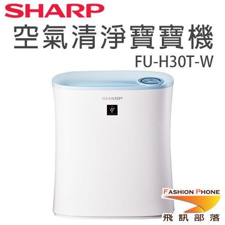 SHARP 夏普 自動除菌離子空氣清淨寶寶機 FU-H30T-W