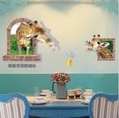 【兩隻長頸鹿牆貼】60x90創意3D立體無痕貼紙 家居客廳玄關浴室地面牆壁貼 防水裝飾地板貼