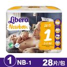麗貝樂 Libero 嬰兒紙尿褲1號(NB-1) 28片/包 專品藥局【2015209】